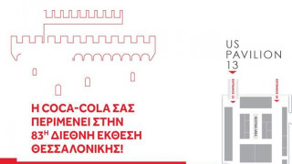 Η COCA-COLA σας περιμένει στην 83η Διεθνή Έκθεση Θεσσαλονίκης