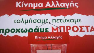 Κίνημα Αλλαγής: Ο κ. Τσίπρας παρουσιάζει εικονική πραγματικότητα για την χώρα