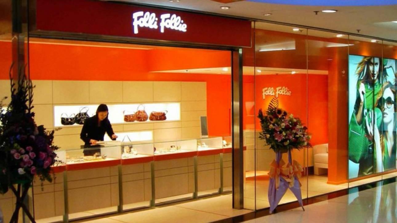 Alpha, Εθνική, Eurobank και Πειραιώς κατήγγειλαν τα δάνεια της Folli Follie