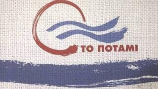 Το Ποτάμι επιμένει στη συμμετοχή της αντιπολίτευσης στη συγκρότηση Συμβουλίου Εθνικής Ασφαλείας
