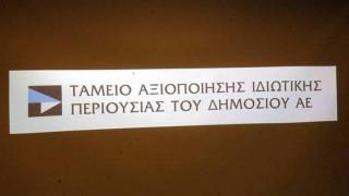 Τι αναμένεται για τα περιουσιακά στοιχεία που διαχειρίζεται το ΤΑΙΠΕΔ στη Β. Ελλάδα