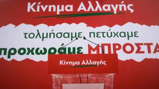 Κίνημα Αλλαγής: Το μεταρρυθμιστικό προσωπείο του κ. Μητσοτάκη δεν πείθει