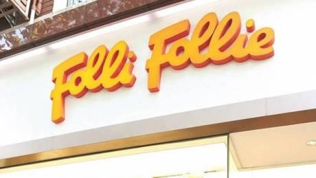 Πρόστιμο 300.000 ευρώ στη Folli Follie από την Επιτροπή Κεφαλαιαγοράς