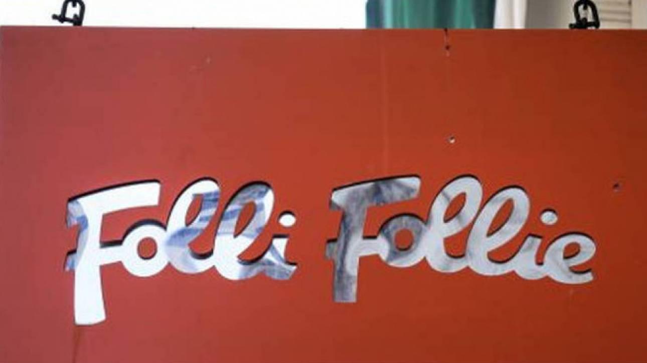 Ώρα εισαγγελέα για τη Folli Follie