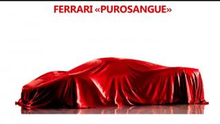 Αυτοκίνητο: Τελικά και η Ferrari θα παρουσιάσει SUV, το οποίο θα λέγεται Purosangue
