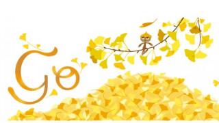 Το Doodle της Google για τη φθινοπωρινή ισημερία