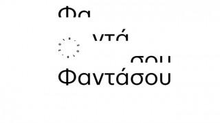 Eθνικό Θέατρο για όλους με δέκα ευρώ έως τις 27 Σεπτεμβρίου