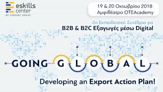 2o Εκπαιδευτικό Συνέδριο για B2B & B2C Εξαγωγές μέσω Digital