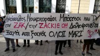 Ζακ Κωστόπουλος: Διαμαρτυρία έξω από την Ευελπίδων