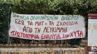 Κέρκυρα: Συγκρούσεις αστυνομικών με κατοίκους που αντιδρούν στην εκμετάλλευση του ΧΥΤΑ Λευκίμμης