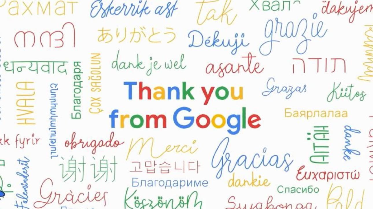 Η πιο δημοφιλής μηχανή αναζήτησης κλείνει 20 χρόνια και γιορτάζει με Google Doodle