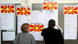 Δημοψήφισμα Σκόπια: Έκλεισαν οι κάλπες - Πότε αναμένονται τα πρώτα αποτελέσματα