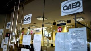 ΟΑΕΔ: Βοήθημα ανεργίας σε ασφαλισμένους του ΕΦΚΑ