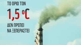 Σήμα κινδύνου για την υπερθέρμανση του πλανήτη εκπέμπει και το WWF