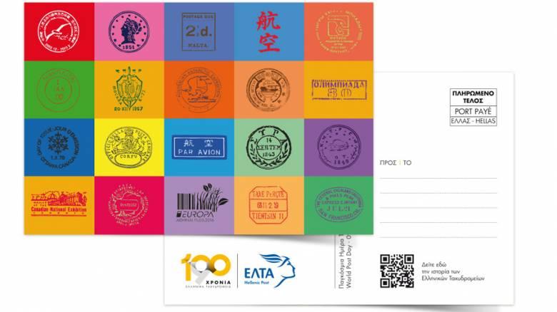 Παγκόσμια Ημέρα Ταχυδρομείου: Επετειακές καρτ ποστάλ από τα ΕΛΤΑ