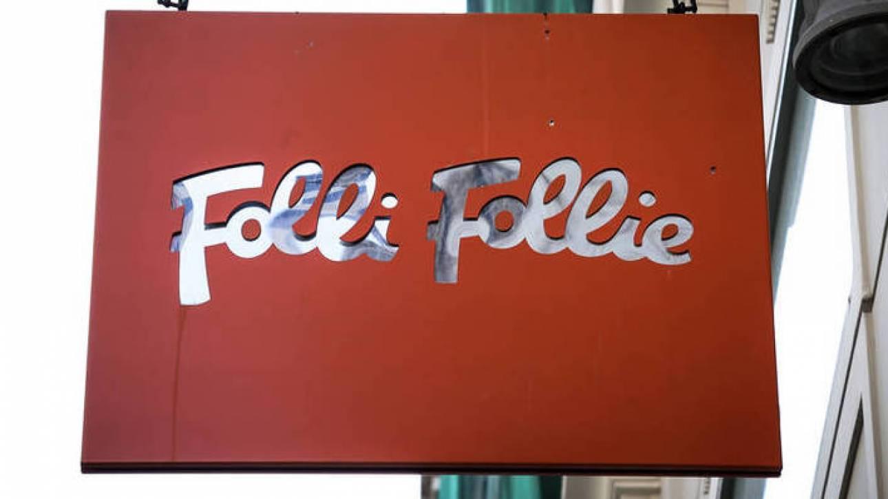 Αναβλήθηκε για τις 30 Οκτωβρίου η Γενική Συνέλευση της Folli Follie