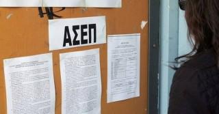 ΑΣΕΠ: Έρχονται νέες μόνιμες προσλήψεις δημοσίων υπαλλήλων