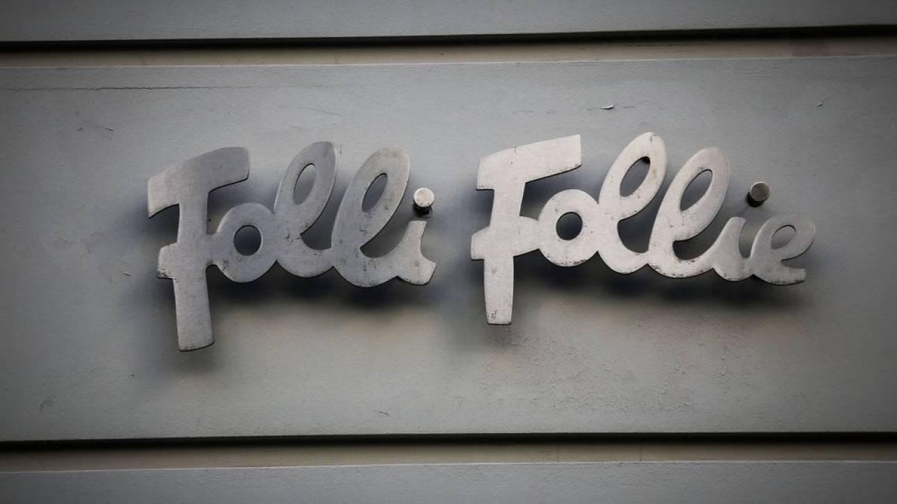 6dbba2174f Folli Follie  Τις ευθύνες των εποπτικών Αρχών διερευνά η Δικαιοσύνη ...