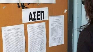 ΑΣΕΠ: Έρχονται 1.546 θέσεις απασχόλησης στους ΟΤΑ