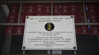 Ένταση στο Πανεπιστήμιο Αθηνών: Αποχώρηση Ρουβίκωνα από τη Φιλοσοφική ζητούν οι Πρυτανικές Αρχές