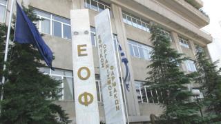 ΕΟΦ: Επικίνδυνη ουσία που έχει αποσυρθεί από το 2010 σε προϊόν αδυνατίσματος