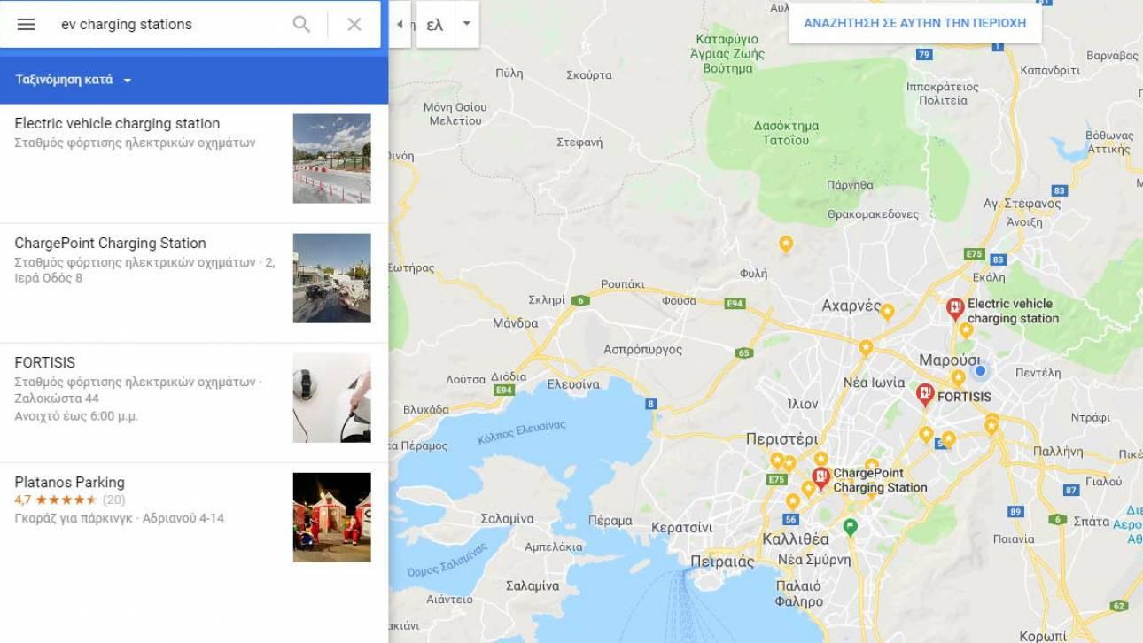Oi Xartes Google Kai Me Shmeia Fortishs Gia Hlektrika Aytokinhta
