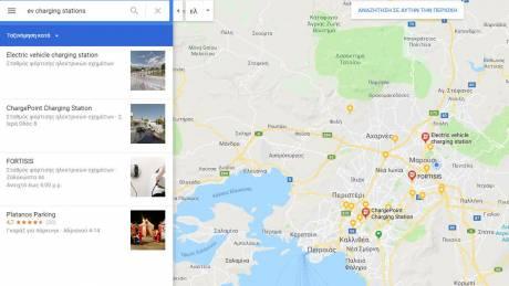 Οι χάρτες Google και με σημεία φόρτισης για ηλεκτρικά αυτοκίνητα. Και για την Ελλάδα