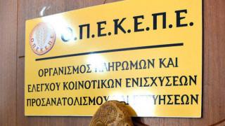 ΟΠΕΚΕΠΕ: Πληρωμή 18 εκατ. ευρώ