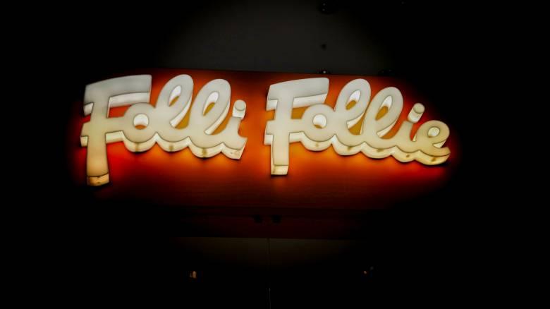 Folli Follie: Δεσμεύονται τα περιουσιακά στοιχεία ακόμα δύο στελεχών