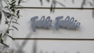 Προς νέα ματαίωση οδεύει η Γενική Συνέλευση της Folli Follie