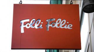 Folli Follie: Αμεσα απαιτητά τα ομόλογα σε ελβετικό φράγκο