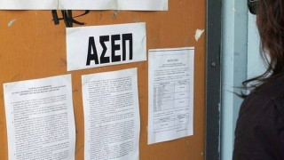 ΑΣΕΠ: Άρχισε η υποβολή αιτήσεων για 118 μόνιμες θέσεις σε ορεινούς και νησιωτικούς δήμους