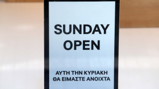 Εικοσιτετράωρη απεργία στον κλάδο του εμπορίου την Κυριακή 4 Νοεμβρίου
