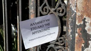 Συλλήψεις δύο μελών του Ρουβίκωνα για την εισβολή στην πρεσβεία της Αργεντινής