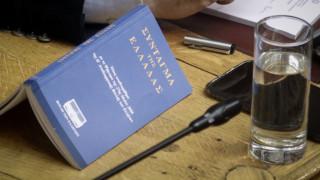 Τέσσερις πανεπιστημιακοί μιλούν για τη Συνταγματική Αναθεώρηση
