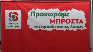 ΚΙΝΑΛ για συμφωνία Κράτους - Εκκλησίας: Μια ακόμα «κοροϊδία made in Tsipras»