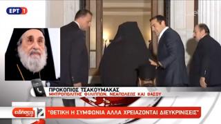 Μακάβρια γκάφα της ΕΡΤ στο δελτίο ειδήσεων - Σάλος στα social media