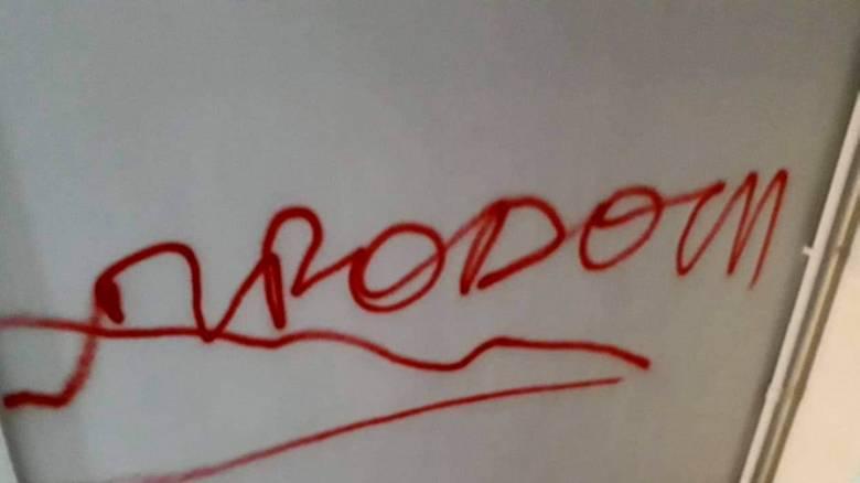 ΣΥΡΙΖΑ: Ο βανδαλισμός στο σπίτι του Γιάννη Μπουτάρη στρέφεται κατά της Δημοκρατίας
