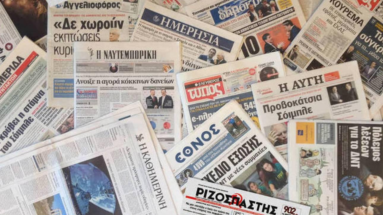 Τα πρωτοσέλιδα των εφημερίδων (11 Νοεμβρίου)