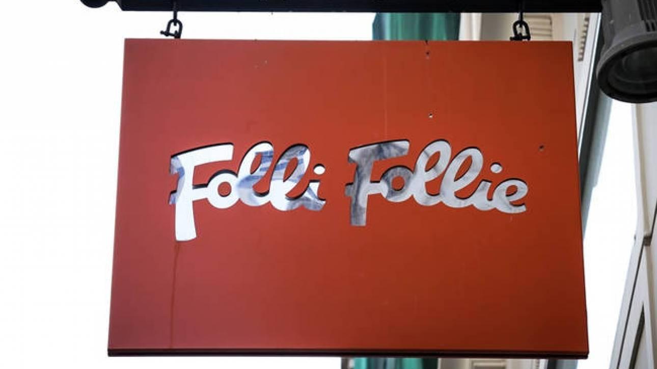 Δυσχεραίνει η διάσωση της Folli Follie – Αυξάνονται οι προσφυγές επενδυτών