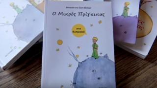 Ο «Μικρός Πρίγκιπας» κυκλοφόρησε στην κυπριακή διάλεκτο