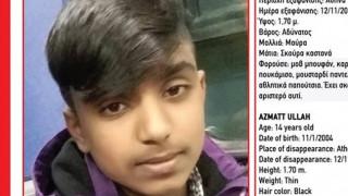 Amber alert: Εξαφάνιση 14χρονου στην Αθήνα