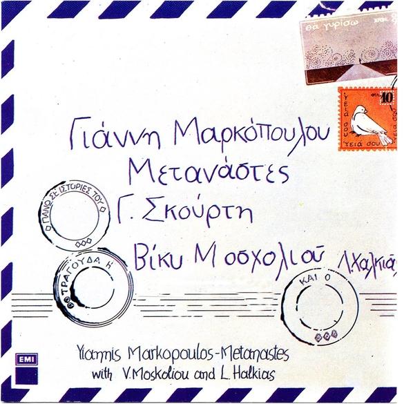 METANASTES cover