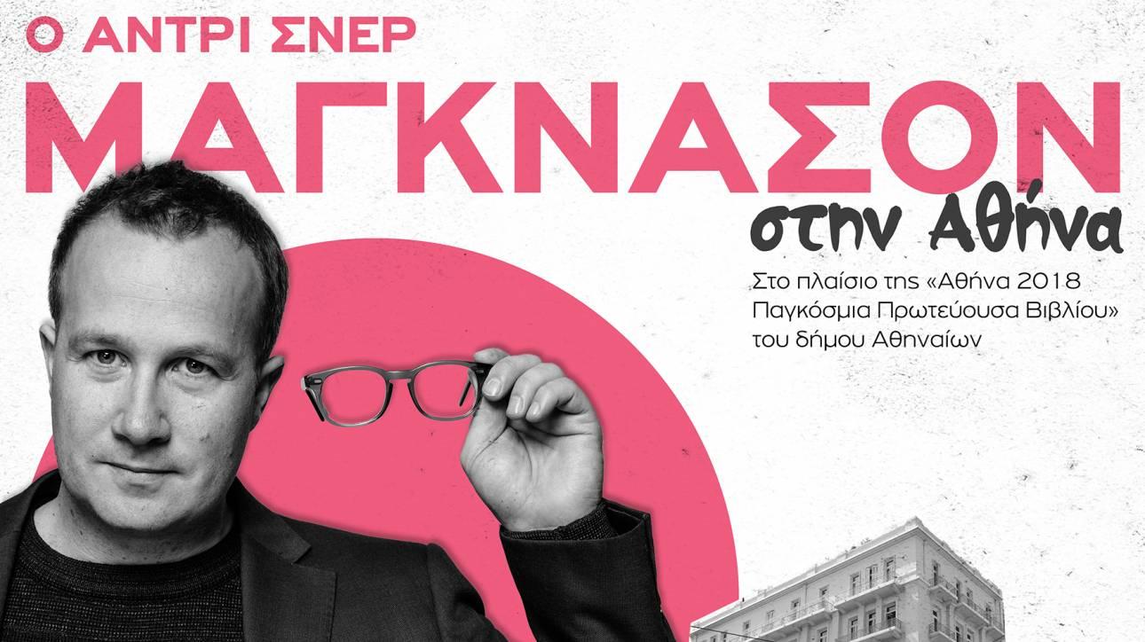Ο διάσημος Ισλανδός συγγραφέας Αντρί Σνερ Μάγκνασον στη Αθήνα