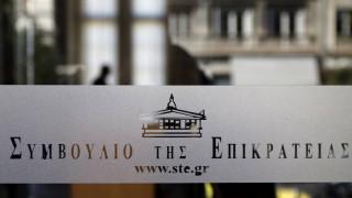 Συνταγματική έκρινε το ΣτΕ τη μείωση του εφάπαξ βοηθήματος των υπαλλήλων της ΕΤΕ