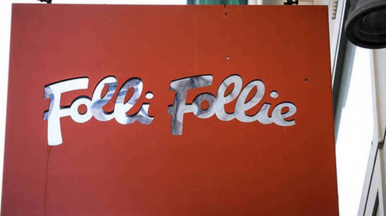 f9cd47404e Σκάνδαλο Folli Follie  Δεσμεύθηκαν και τα ακίνητα της οικογένειας  Κουτσολιούτσου