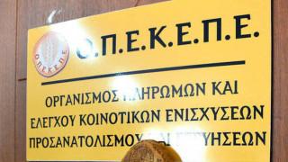 ΟΠΕΚΕΠΕ: Πληρωμές 6,5 εκατ. ευρώ σε χιλιάδες δικαιούχους