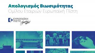 Ευρωπαϊκή Πίστη – Δημοσίευση Απολογισμού Βιωσιμότητας του Ομίλου Ευρωπαϊκή Πίστη
