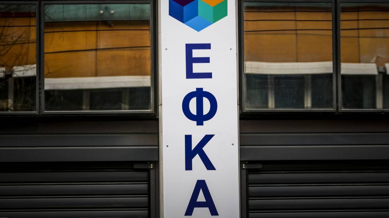ΕΦΚΑ: Προς ενεργοποίηση η ηλεκτρονική πλατφόρμα για τη διαγραφή οφειλών