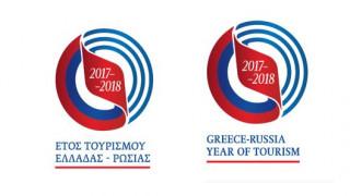 Με επιτυχία ολοκληρώθηκε το Αφιερωματικό Έτος Τουρισμού Ελλάδας – Ρωσίας 2017-2018